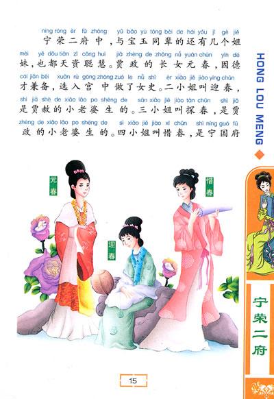 时尚卡通版四大名著—红楼梦