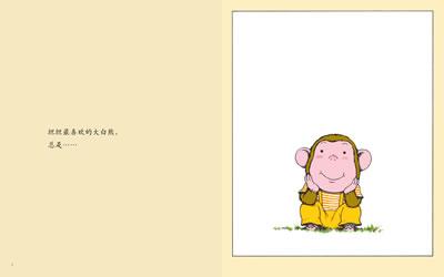 """小猴子坦坦的大白熊(""""十四只老鼠"""