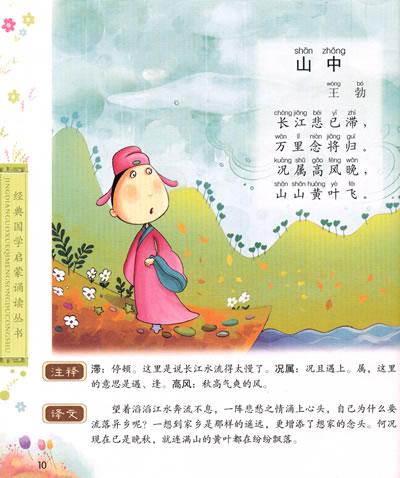 >> 文章内容 >> 适合儿童朗诵的唐诗  适合儿童朗诵的古诗有哪些答:您