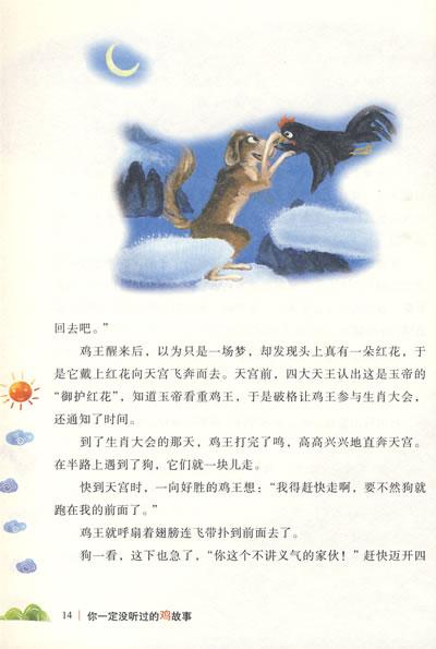 十二生肖动物故事——你一定没听过的鸡故事