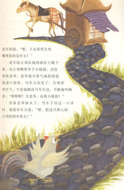 《十二生肖动物故事——你一定没听过的鸡故事》
