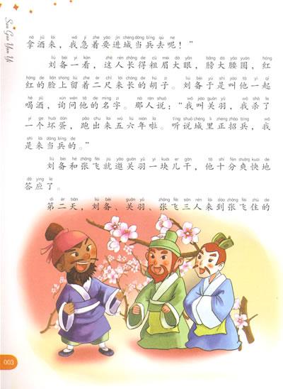 三国演义-美绘注音本