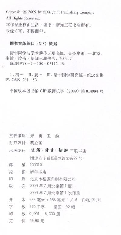 晓达的中国梦的曲谱