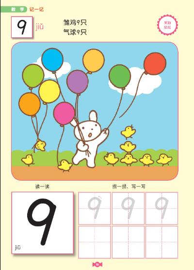 幼儿园中班数字迷宫
