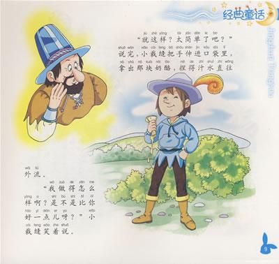 童话故事情节简笔画
