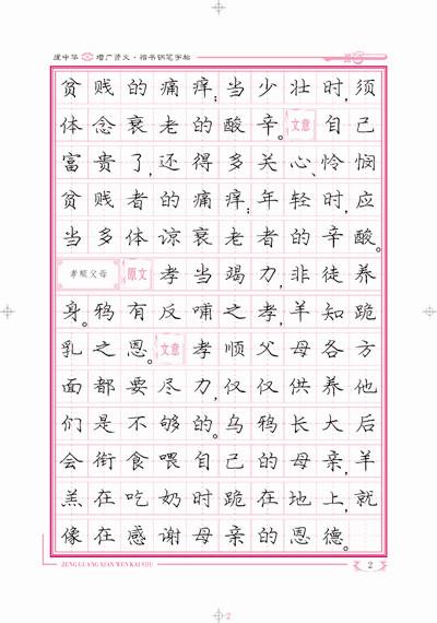 《庞中华增广贤文楷书钢笔字帖》庞中华