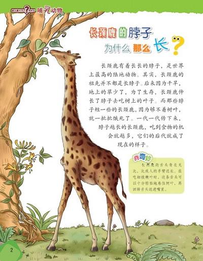 幼儿版十万个为什么哺乳动物/22507048