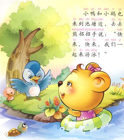 动物童话听得见的礼物