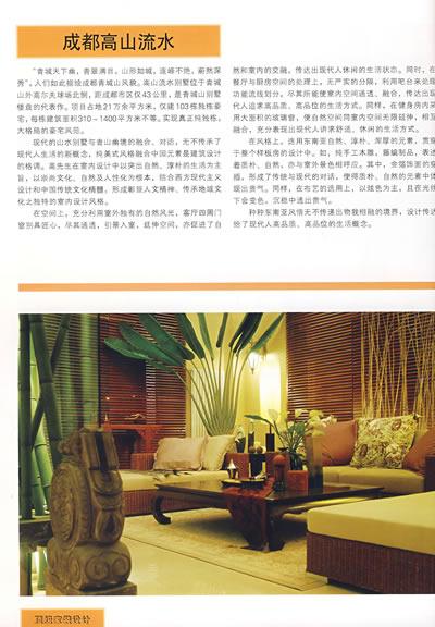 《顶级家装设计3——高文安最新样板房作品》