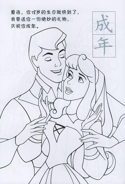 益智涂色书:公主与王子