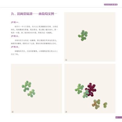 《中国画技法丛书 名家画写意葡萄》陈棋生 著_简介_书评_在线阅读