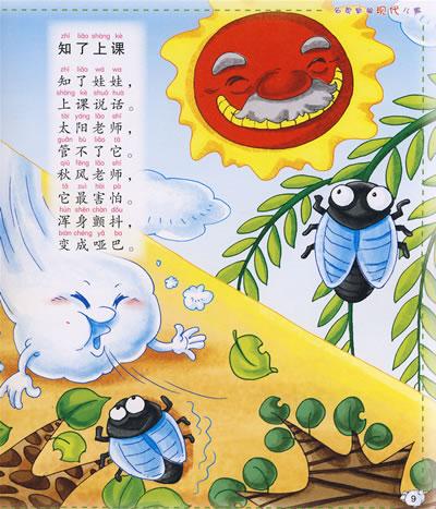 鳄鱼爱气球儿童画