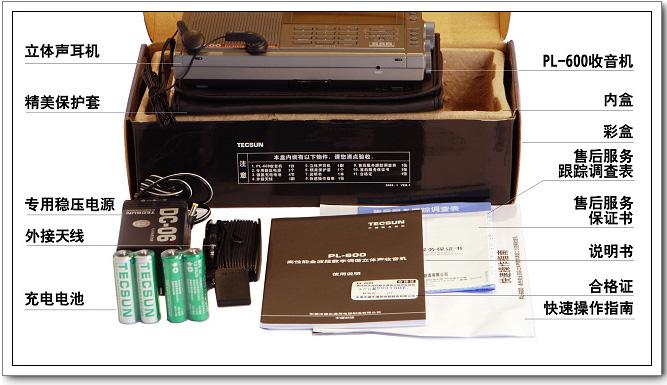 [当当自营]德生 pl-600 高性能全波段数字调谐立体声收音机