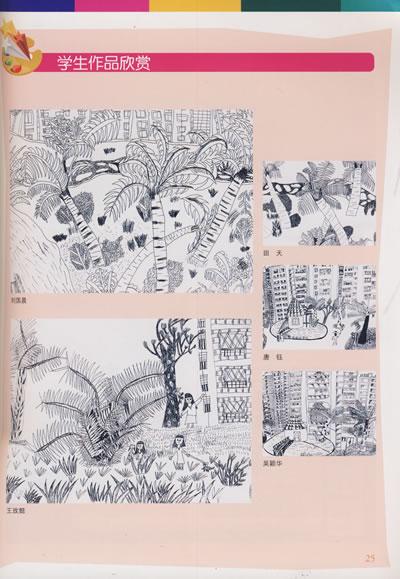 中国少年儿童素质教育美术教材——线描篇/侯令