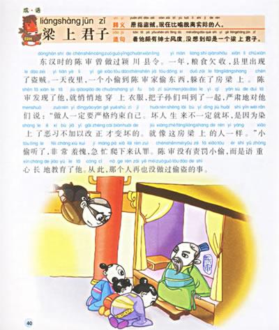 版)(5-7岁儿童适用)