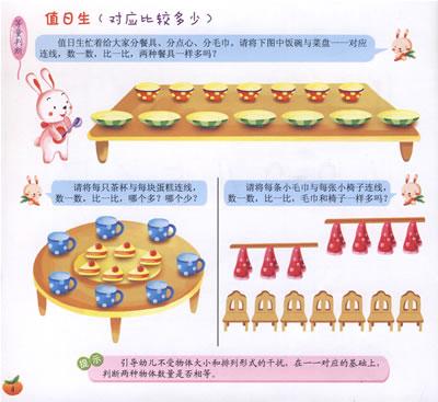 中班(上)(4-5岁); 幼儿趣味数学题