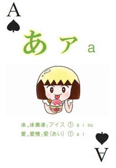 史上独特的日语50音记忆卡!史上最可爱的扑克牌!