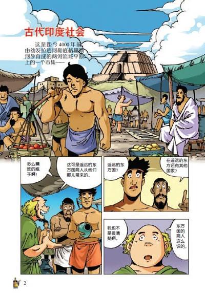 我的第一本世界历史知识漫画