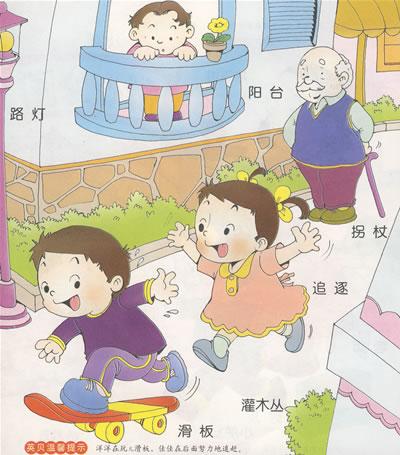 儿童智慧门户开启丛书 幼儿自编故事游戏识字城市篇