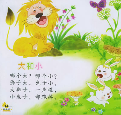 名字叫大树妈妈的歌谱-为什么萧敬腾要写,你是我的小蝴蝶,我是你的小阿飞啊. …… 这首歌