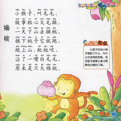 读物》是幼儿语言
