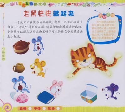 幼儿百变互动游戏书.数学游戏