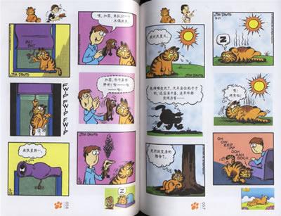 加菲猫:1自由自在(完整彩色版)