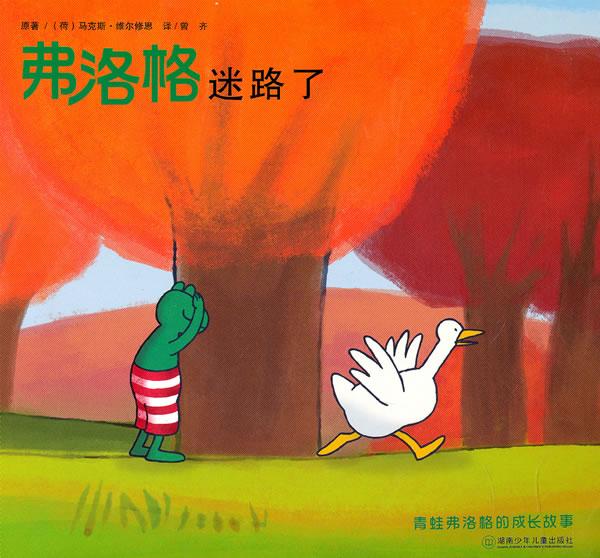 青蛙弗洛格的成长故事第二辑——弗洛格迷路了