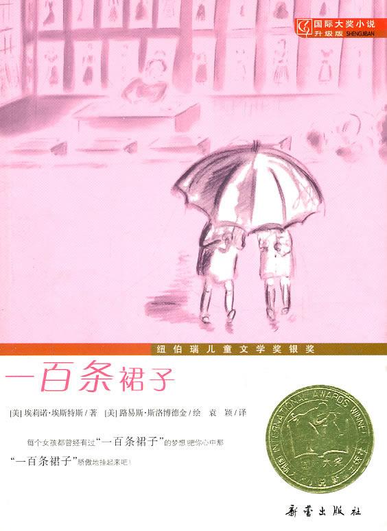 国际大奖小说:一百条裙子(升级版)[平装]