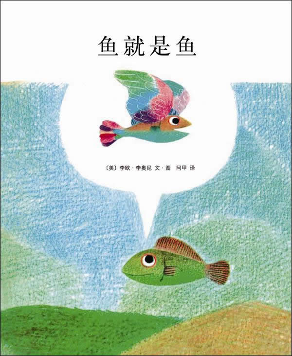 鱼就是鱼:绘本大师李欧·李奥尼经典杰作