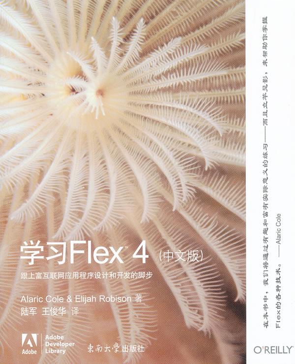 学习Flex4(中文版)[平装]