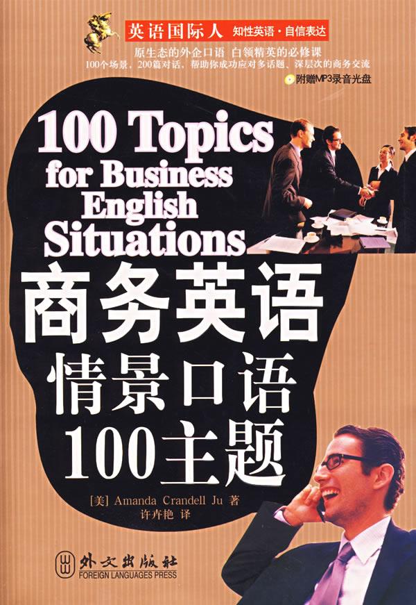 商务英语情景口语100主题(附光盘)(英语国际人)