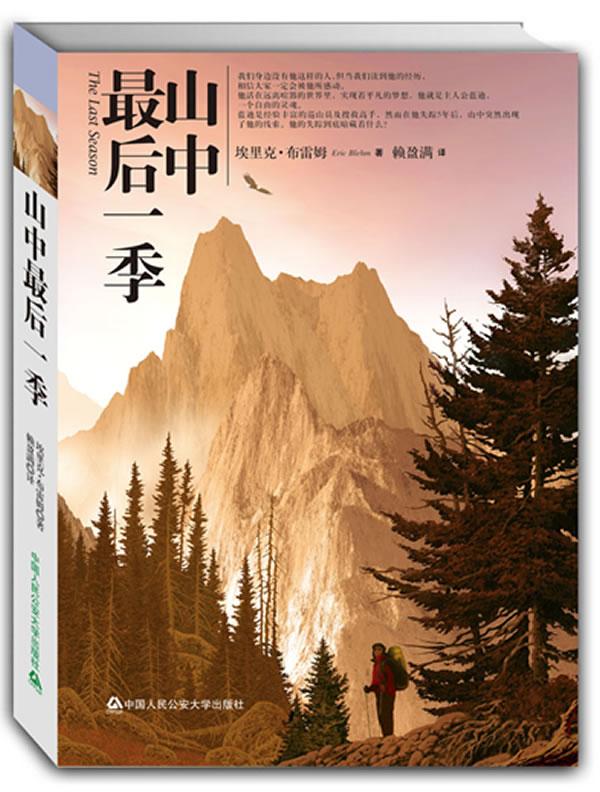 晚清至五四:中国文学现代性的发生[平装]