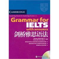 剑桥雅思语法――新东方大愚英语学习丛书