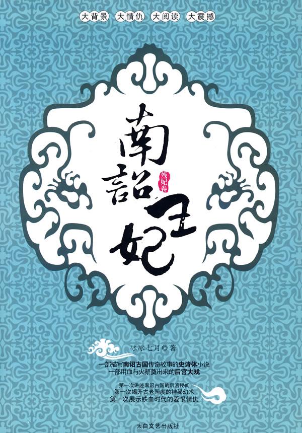 南诏王妃(残妃卷)